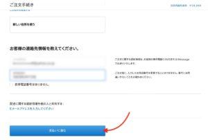 Apple認定整備済製品 メールアドレス