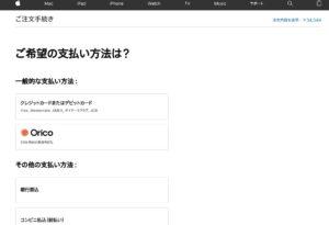 Apple認定整備済製品 支払い方法