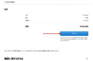 Apple認定整備済製品 注文確定