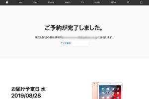 Apple認定整備済製品 予約完了
