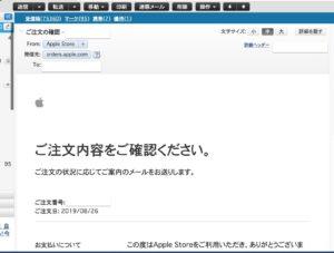 Apple認定整備済製品 メール