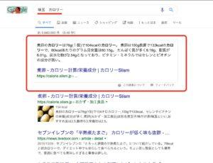 Google カロリー 検索2