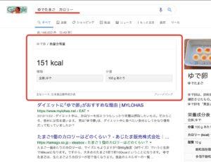 Google カロリー 検索