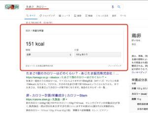 Google カロリー たまご