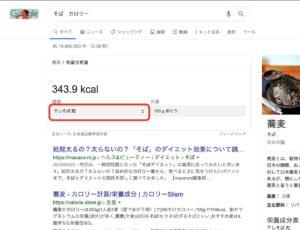 Google カロリー 変更