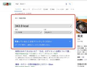 Google カロリー フィードバック
