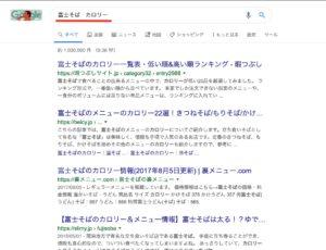 Google カロリー 富士そば