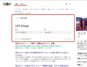 Google カロリー 昆布