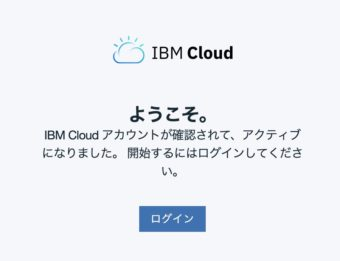 Watsonも使用できる!IBM Cloudにライト・アカウント登録して使用する