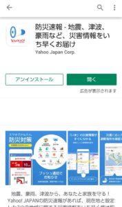 「Yahoo防災情報」アプリ インストール
