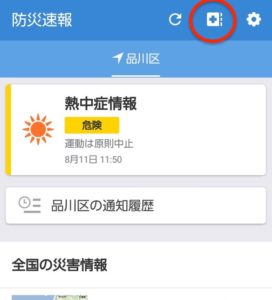 「Yahoo防災情報」アプリ 手帳