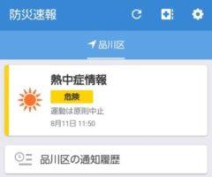 【Google】災害情報をいち早くキャッチ!Yahoo防災速報アプリを使う