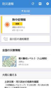 「Yahoo防災情報」アプリ ホームページ