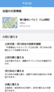 「Yahoo防災情報」アプリ 全国災害