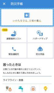 「Yahoo防災情報」アプリ 手帳開く