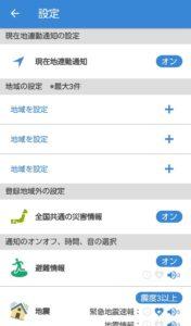 「Yahoo防災情報」アプリ 設定画面