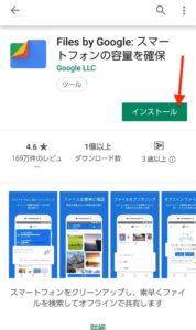 Files by Google インストール開始
