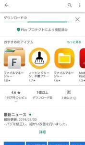 Files by Google インストール中