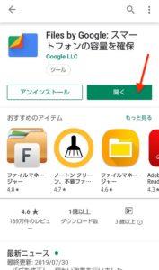 Files by Google インストール完了