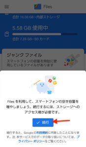 Files by Google 初回起動