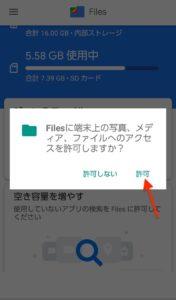 Files by Google タップ