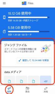 Files by Google 削除メニュー