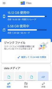 Files by Google 使用開始