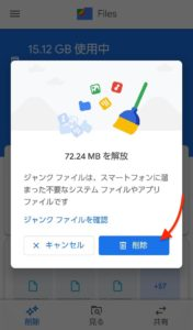 Files by Google ジャンク