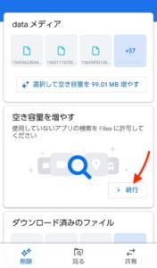 Files by Google 空き容量