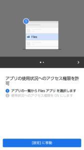 Files by Google アクセス権