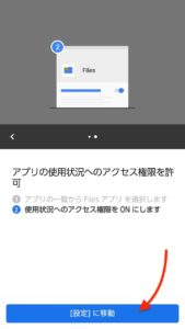 Files by Google アクセス設定