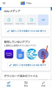 Files by Google アプリ削除