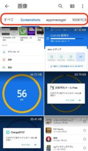 File by Google 画像