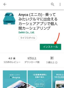 Anyca(エニカ) インストール開始