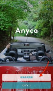Anyca(エニカ) 新規登録
