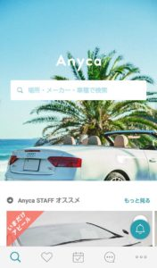 Anyca(エニカ) アプリ使用可能