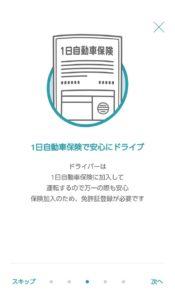 Anyca(エニカ) 自動車保険