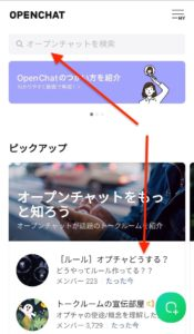 OpenChat ルーム