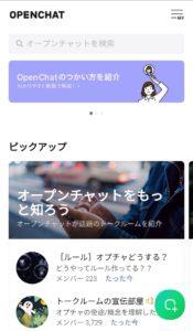 OpenChat 開く