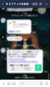 OpenChat 入ることができた