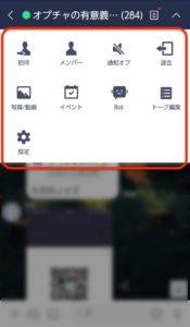 OpenChat 退会