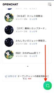 OpenChat 作成
