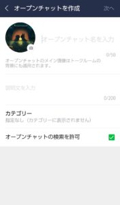 OpenChat 作成する
