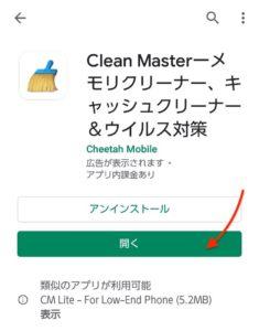 Clean Master インストール完了