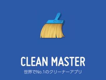 【Android】CPU負荷を軽くする!キャッシュクリーナー「Clean Master」アプリを使ってみる