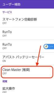 Clean Master ユーザー補助