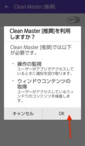 Clean Master 利用します