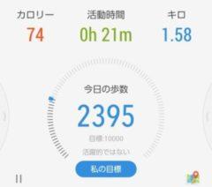 健康管理に!歩数計アプリ「Pacer 歩数計&ダイエットのコーチ」を登録なしで使ってみた