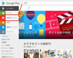 GooglePlay映画&テレビ 開く
