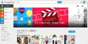 GooglePlayビデオ